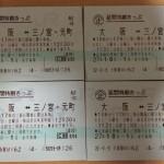 昼間特割きっぷで運賃を節約(JR西日本) その2 【チケットショップで買える】