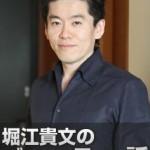 【評価】堀江貴文(ホリエモン)のブログでは言えない話【有料メルマガ】