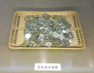 圧印済み貨幣、500円