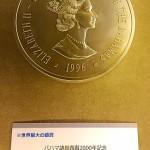 その3「造幣博物館」で、お金の勉強をしました(?)