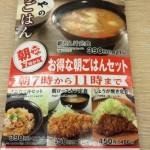 「かつや」の朝ごはんセット【朝ロースカツ定食】