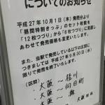 昼間特割きっぷで運賃を節約(JR西日本)その3