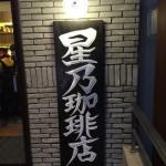 【一杯づつ丁寧にドリップ】少しだけお高めのコーヒーなら星乃珈琲店!!
