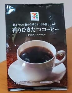 セブンイレブン(セブンプレミアム)のインスタントコーヒー