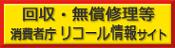 リコール情報サイト