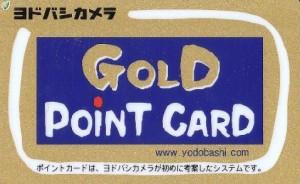 ヨドバシカメラのゴールドポイントカード
