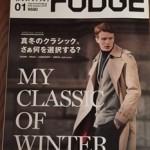 【初心者向け】かっこいい大人を目指す!!ファッション雑誌はこれを読めばいい