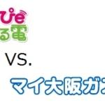 お詫び&訂正)関西電力の「はぴeみる電」VS.大阪ガスの「マイ大阪ガス」
