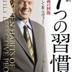 【生き方で悩んでいる方へ】ななおすすめの本『完訳 7つの習慣 人格主義の回復』スティーブン・R・コヴィー