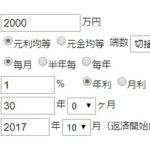 なな編【体験談】住宅ローンを11年、35歳で完済!!【35年ローン】
