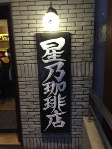 星乃珈琲店の看板