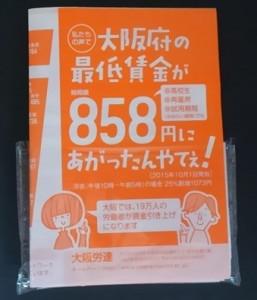 大阪府最低賃金