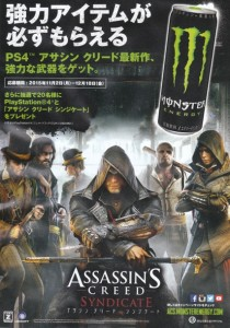 キャンペーンの広告「モンスターを買って、アサシン クリードの強力な武器をゲットしろ」表面