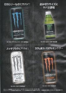 キャンペーンの広告「モンスターを買って、アサシン クリードの強力な武器をゲットしろ」裏面