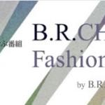 動画でファッションを学ぶ!!B.R.CHANNEL Fashion College【YouTube】
