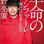 「革命のファンファーレ」をお金好きが読んでみた結果!!【キンコン西野亮廣】