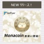 なんと、日本発仮想通貨「モナコイン」が「bitFlyer」にてメジャーデビュー?!