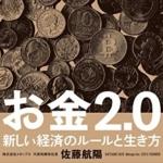 ななおすすめの本『お金2.0 新しい経済のルールと生き方 (NewsPicks Book)』佐藤航陽著
